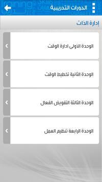 Interactive e-training apk screenshot