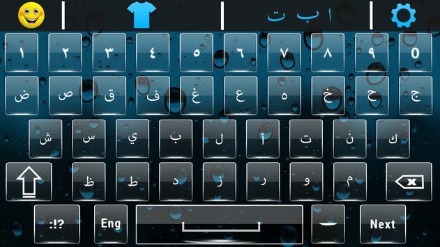 Easy Arabic English Keyboard with emoji keypad screenshot 1