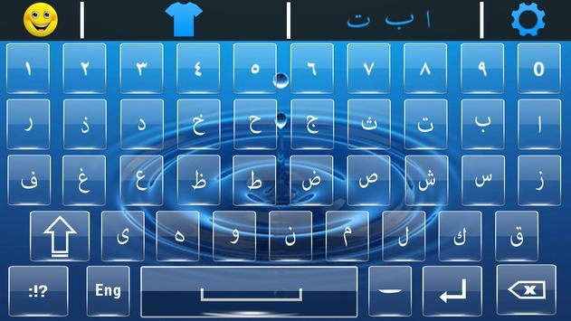 Easy Arabic English Keyboard with emoji keypad screenshot 7