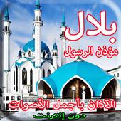 بلال مؤذن الرسول - أذان دون نت icon