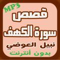 قصص سورة الكهف - نبيل العوضي