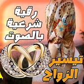 رقية تيسير الزواج بالصوت icon