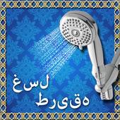 Gusal Ka Tarika in Urdu icon