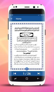 Gusal Ka Tarika in Urdu poster