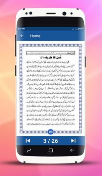 Gusal Ka Tarika in Urdu apk screenshot