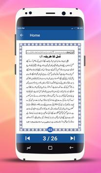 Gusal Ka Tarika in Urdu apk screenshot