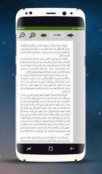Fathhul Mueen - Arabic apk screenshot