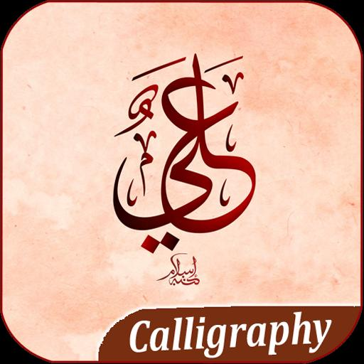 300++ Arabic Calligraphy Name Art Apps Ideas for Android