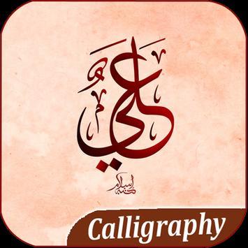 300 Arabic Calligraphy Name Art Apps Ideas Apk Screenshot