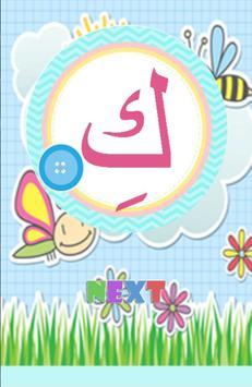 Arabic alphabet vowel Kasra apk screenshot