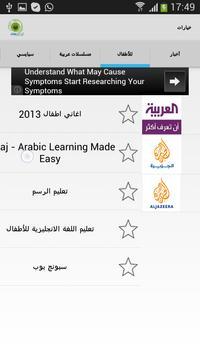 videohat screenshot 1