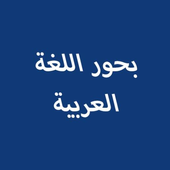 بحور اللغة العربية icon