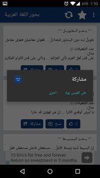 بحور اللغة العربية screenshot 1