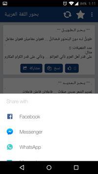 بحور اللغة العربية screenshot 2