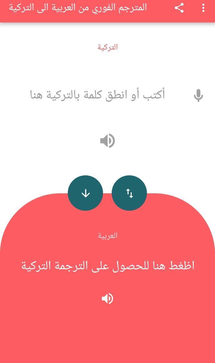 ترجمة عربي تركي ناطق و ترجمة تركي عربي ناطق Fur Android Apk