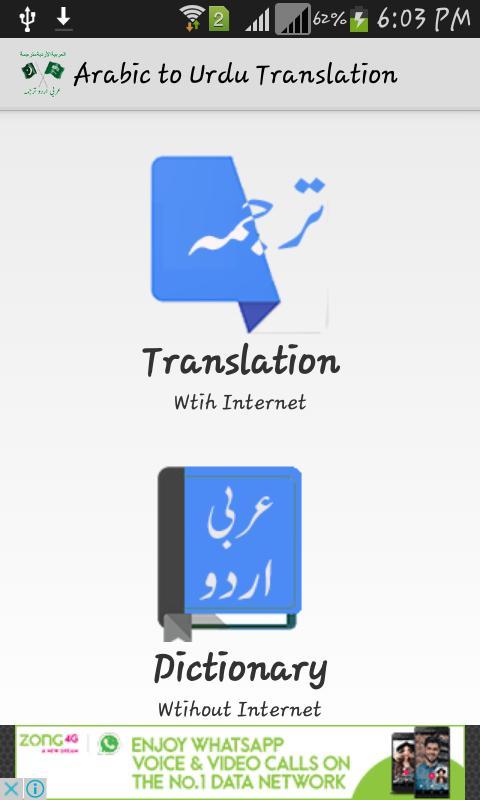 urdu to arabic translation software free download