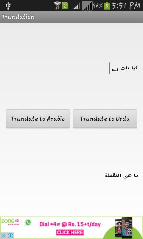 Arabic Urdu Dictionary Offline for Android - APK Download