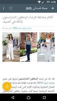 مجلة للنساء screenshot 1