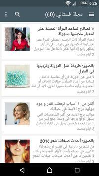 مجلة للنساء screenshot 3