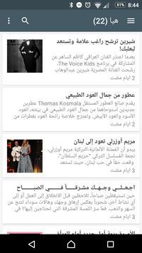 مجلة للنساء screenshot 4