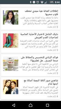 مجلة للنساء screenshot 6