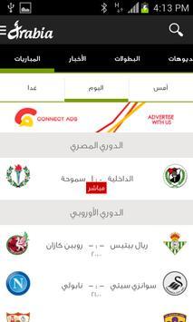 ارابيا - Arabia screenshot 5