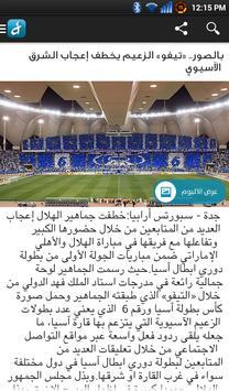 ارابيا - Arabia screenshot 9