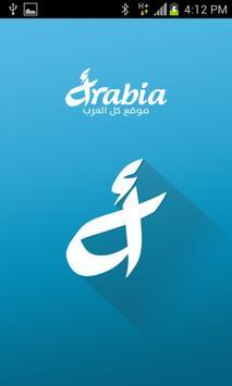 ارابيا - Arabia poster