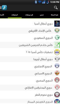 ارابيا - Arabia screenshot 11
