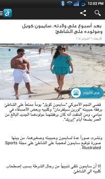 ارابيا - Arabia screenshot 14