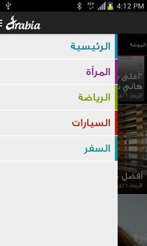 ارابيا - Arabia screenshot 2