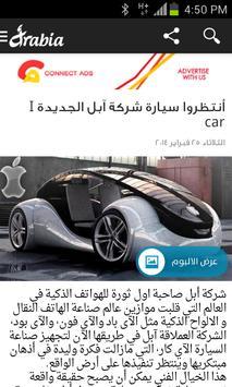 ارابيا - Arabia apk screenshot