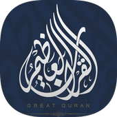 Great Quran   القرآن العظيم icon