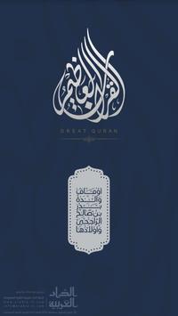 Great Quran   القرآن العظيم poster
