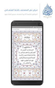 Great Quran   القرآن العظيم apk screenshot