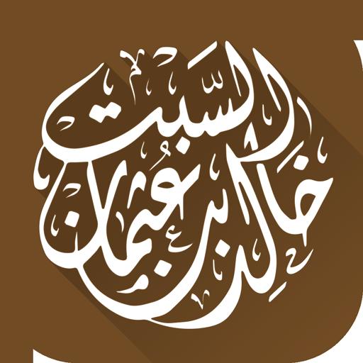 الشيخ الدكتور خالد السبت