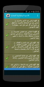 Dua Month Of Ramadan apk screenshot