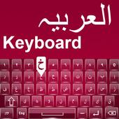 Arabic English keyboard Cute Emoji😍 كيبورد عربي icon