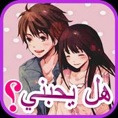 العاب بنات -مقياس الحب واختبار الحب لعبة للبنات icon
