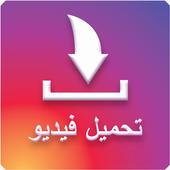 تحميل فيديو من انستقرام icon