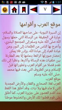Raheeq Al Makhtum apk screenshot