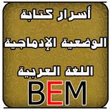 اللغة العربية BEM