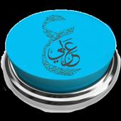 اللغة العربية Arabic Language icon