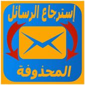 إسترجاع الرسائل بعد الحدف icon