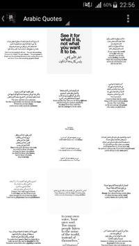Arabic Quotes screenshot 1