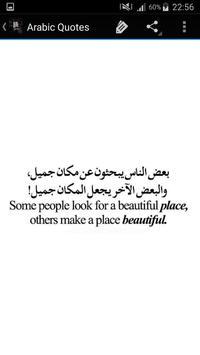 Arabic Quotes 스크린샷 2