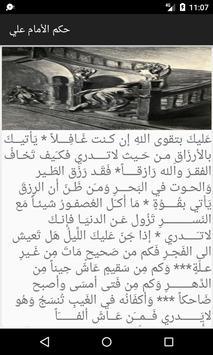 روائع الامام علي بن ابي طالب screenshot 16