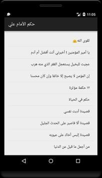 روائع الامام علي بن ابي طالب screenshot 10