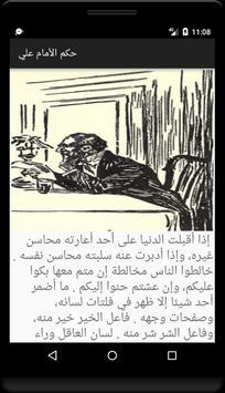 روائع الامام علي بن ابي طالب screenshot 12