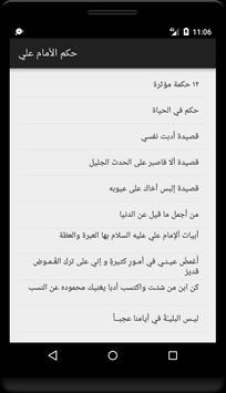 روائع الامام علي بن ابي طالب screenshot 13
